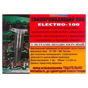 Токопроводящий лак ELECTRO-100, 1,5 мл, для печатных плат