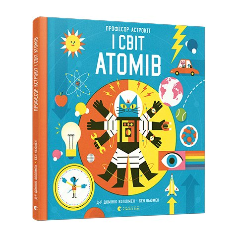 Книга Професор Астрокіт і світ атомів. Подорож фізикою - Воллимен Доминик